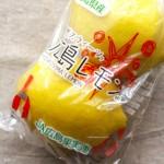 国産レモン : Japanese Lemon