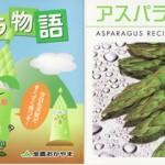 美味しいアスパラの見分け方 / アスパラのグリーンサラダ他4つのレシピ