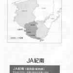 梅コンプリートガイド(梅酒、梅ジュース、梅エキス、梅干し、梅サワードリンクetc.)
