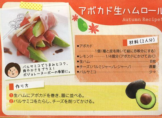 avocadorecipe6
