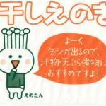 栄養満点!干しえのきの作り方!&えのきのヘルシーマリネ(資料)