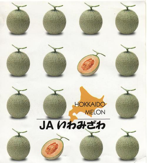 iwamizawamelon2