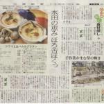 くわいと生ハムのグラタン (資料:中國新聞2012/12/20 )