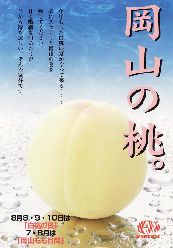 okayamanomomojaokayama1