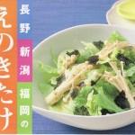 鍋だけじゃないんです!夏も食べたくなるえのき茸レシピ3つ(資料)