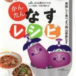 茄子の簡単レシピ茄子6つ(田楽/茄子のドライカレー/揚げ茄子の甘酢かけetc)