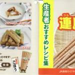 連島ごぼうレシピ4つ(ごぼう丼/ごぼうドッグ/レンチンきんぴらetc)