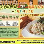 ごぼうサラダは岡山・連島産のごぼうが一番?連島ごぼうサラダレシピ