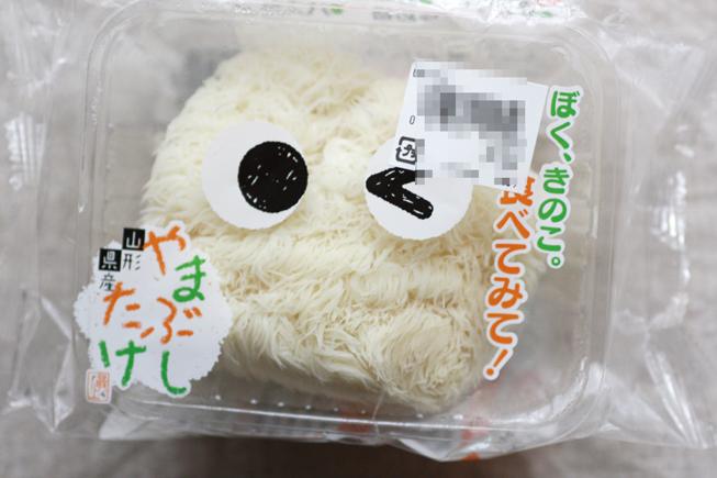 yamabushitake1123no1