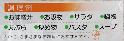 yamabushitake1123no4