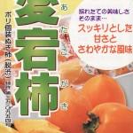 柿をいじめて異常呼吸状態にする理由?「あたご柿」(資料)