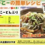 大根の簡単レシピ(ひるぜん三白シチュー/でーこーどんぶり)