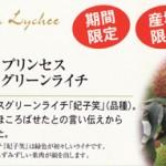 楊貴妃が愛した美の果物「プリンセスグリーンライチ」(資料)