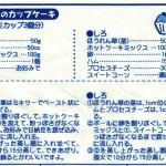 ほうれん草レシピ(カップケーキ/親子丼/納豆和え/和風パスタ)(資料)
