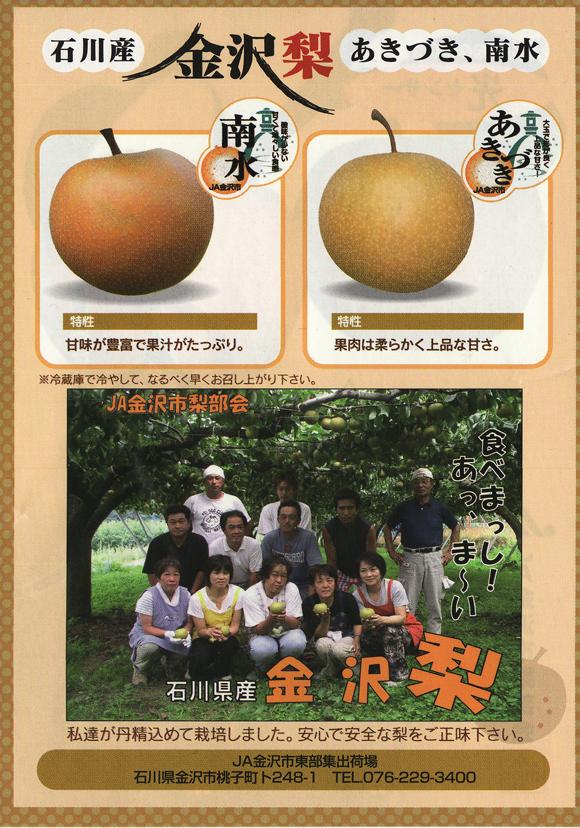 kanazawanashi1219no1