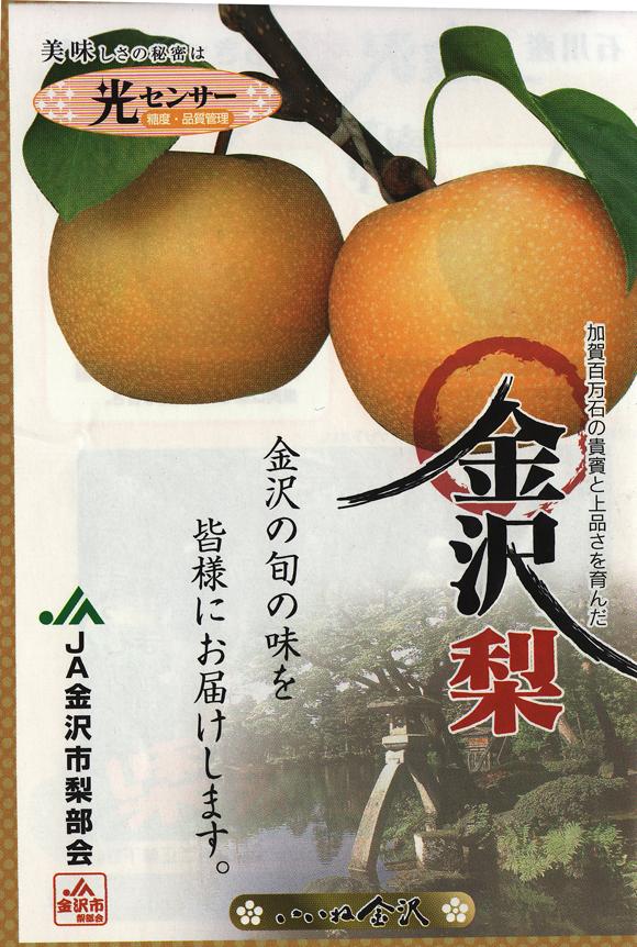 kanazawanashi1219no2