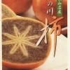 黒砂糖をふったような見た目と甘さ!和歌山名産「紀ノ川柿」(資料)