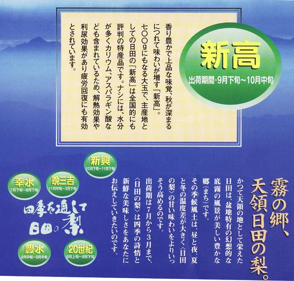 niitakanashi1218no1