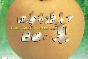 niitakanashi1218no2