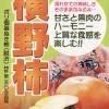 歯ごたえと濃密な甘さ!上質な風味が楽しめる「横野柿」(資料)