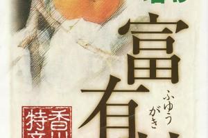fuyuugaki0122no1