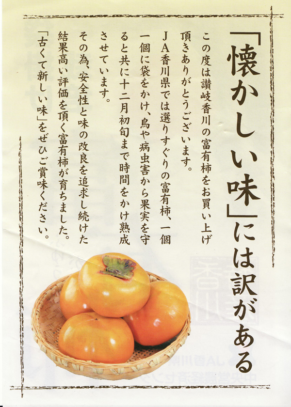 fuyuugaki0122no2