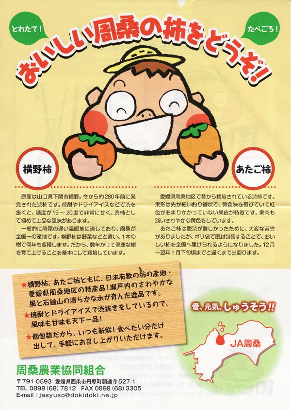 syuutyanhiroba0122no2