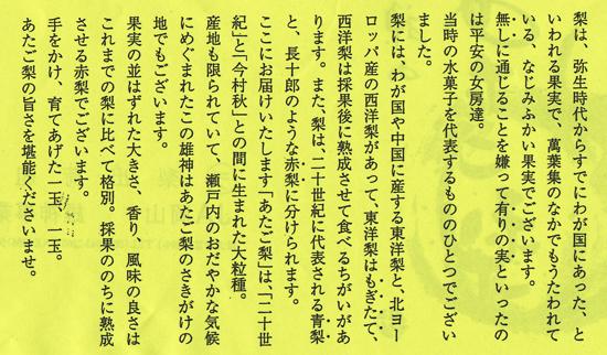atagonashi0211no2