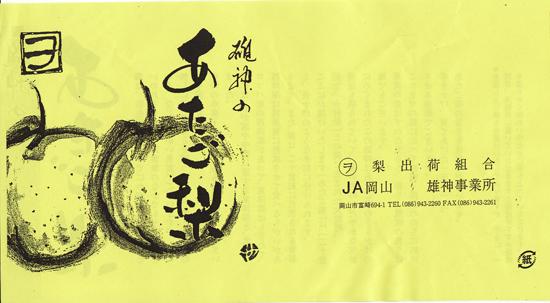 atagonashi0211no3