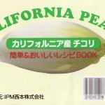 上品なほろ苦さ、野菜の貴婦人「チコリ」レシピ(豚巻きチコリのポン酢醤油/甘酢漬け)(資料)