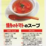 安心とおいしさにこだわった博多のトマトお手軽レシピ8つ(資料 / レシピ付)