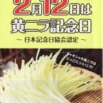 黄ニラに含まれる摩訶不思議栄養素「アホエン」の魅力(資料)