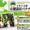 ベビーフードとして使われるほど安全?メキシコ産有機栽培バナナ(資料)