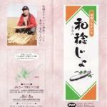 ナガイモを超えるナガイモ!和稔じょの揚げ物/漬物/サラダ(レシピ×資料)