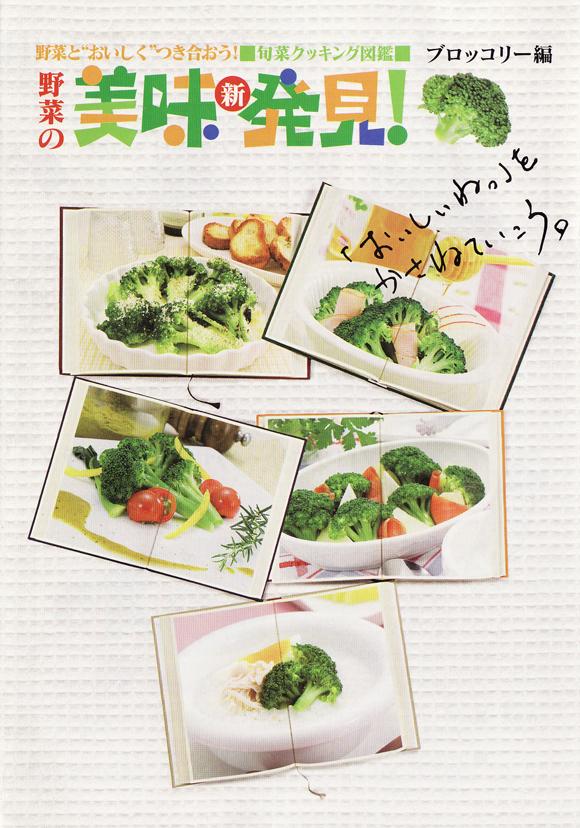 broccoli0325no1