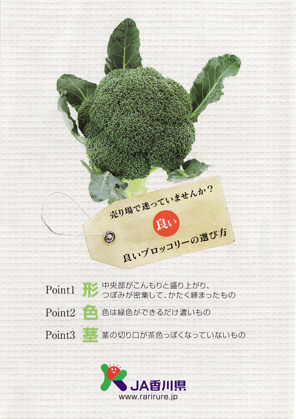 broccoli0325no2