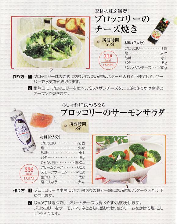 broccoli0325no4