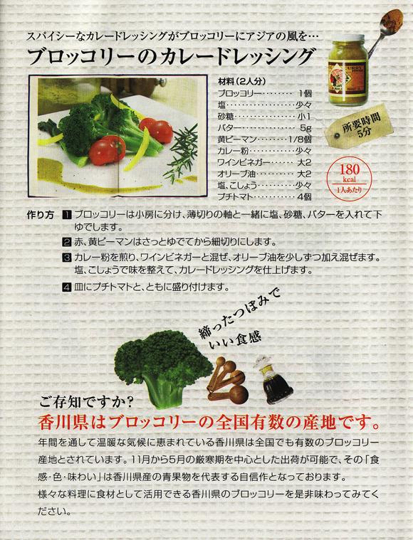 broccoli0325no6