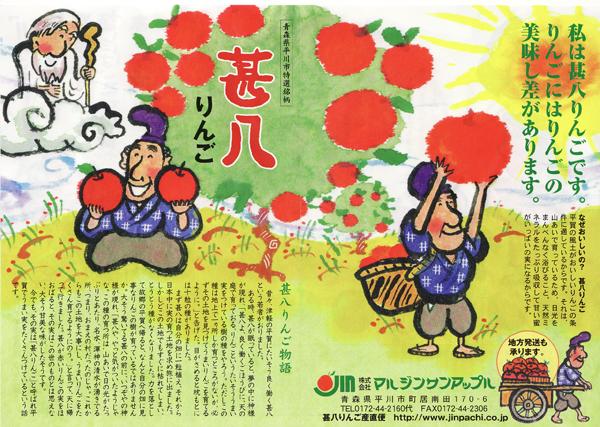 なぜおいしいの?甚八りんご物語 / りんごを上手に保存する方法(資料)