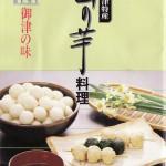 岡山市御津地域名産「山の芋」料理ベスト20(資料)