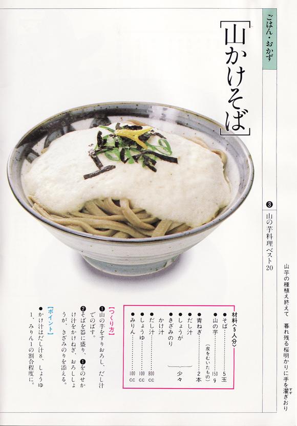 yamanoimoP3