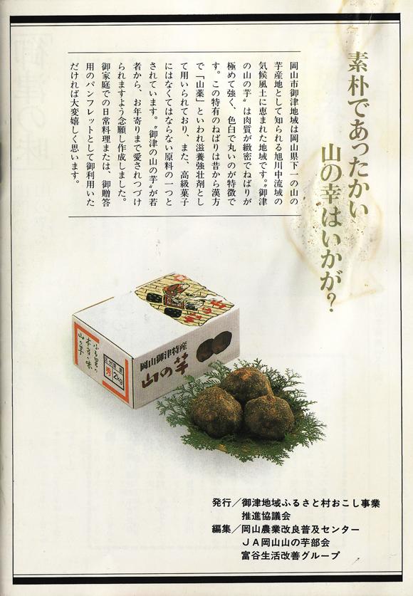 yamanoimoowari