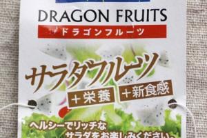 dragonfruit0420no1