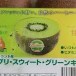 新品種「ゼスプリ・スウィート・グリーンキウイ」を買ってみた