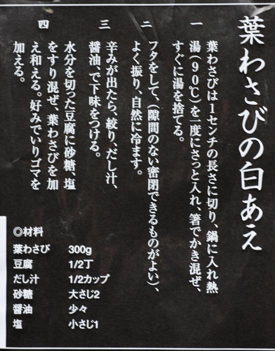 hawasabi0212n03