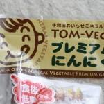 十和田プレミアム低臭にんにく / Towada Premium Garlic