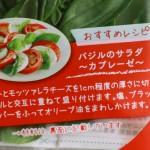 スイートバジル(資料 / レシピ付) : sweet basil