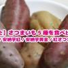【やってみた】さつまいも5種を食べ比べてみた(五郎島金時/安納芋紅/安納芋黄金/紅さつま/紅はるか)