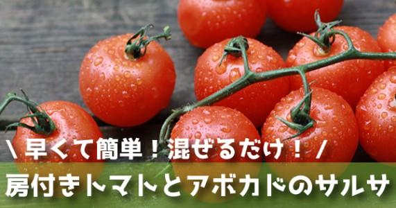 【なんでトマトは房付きがいいの?】房付きトマトとアボカドのサルサ・レシピ