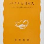【本まとめ / 感想】バナナと日本人―フィリピン農園と食卓のあいだ(鶴見良行)